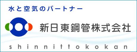 新日東鋼管株式会社