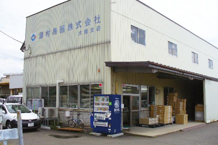 藤村機器株式会社 大館支店 外観の様子