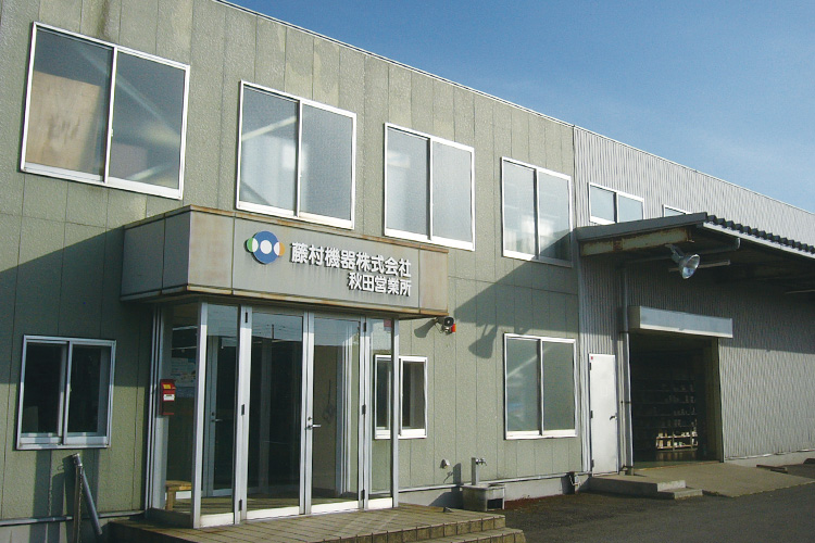 藤村機器株式会社 秋田営業所 外観の様子