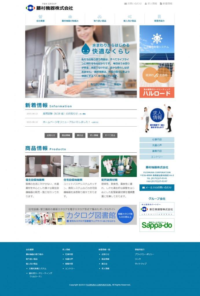 藤村機器株式会社のホームページ