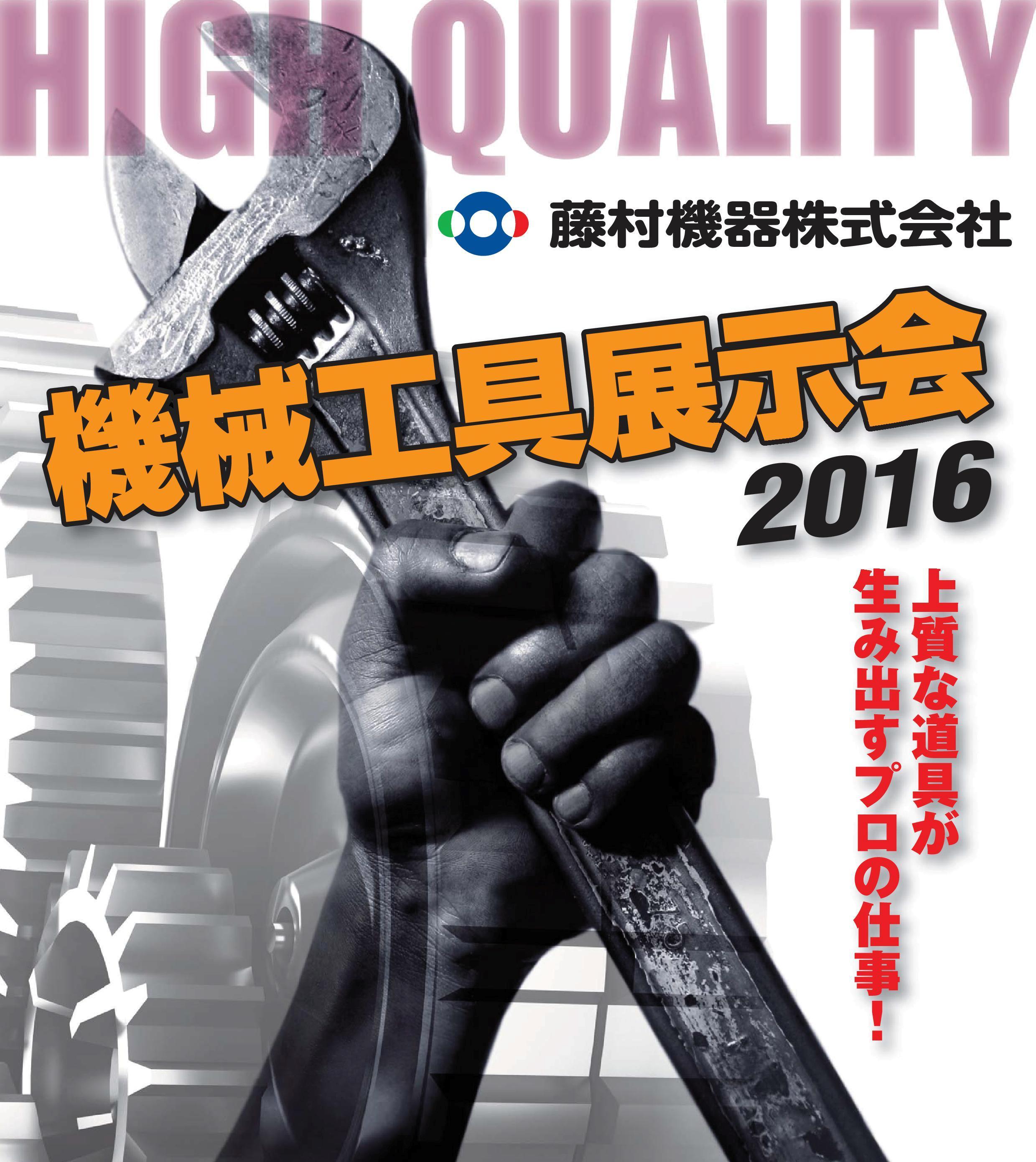 機械工具展示会