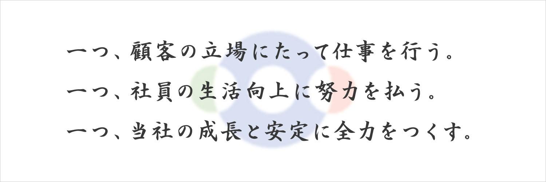 藤村機器 経営理念