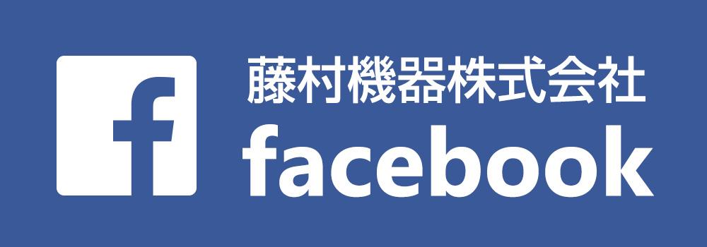 藤村機器株式会社Facebookページ