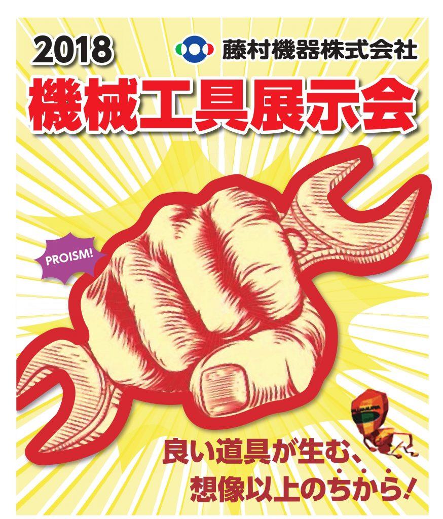 機械工具展示会2018