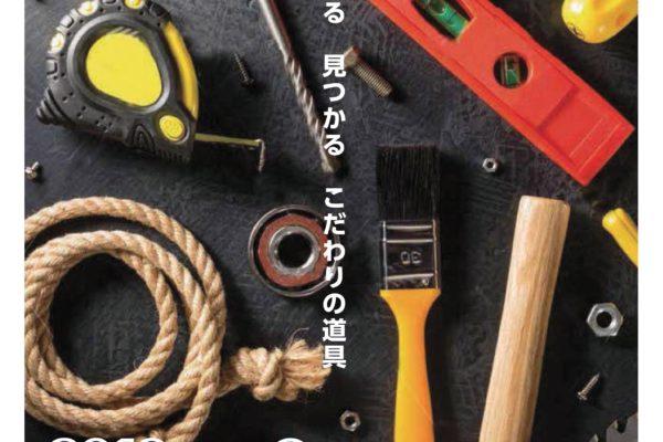 機械工具展示会2019