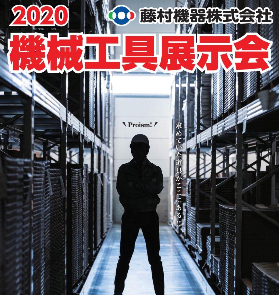 藤村機器 機械工具展示会2020
