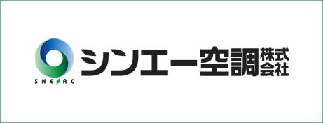 シンエー空調株式会社